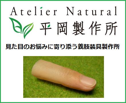 平岡製作所の広告バナー