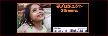 ナノダックス様 夢プロジェクト